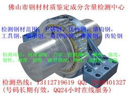 广州合金调质钢材质检测中心