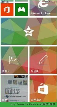 QQ空间wp8手机版下载,QQ空间手机客户端wp8版 v2.0 网侠安卓软件...