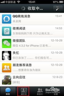 QQ好友怎么添加到微信好友