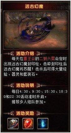 轩辕传奇远古幻魔柱刷新时间