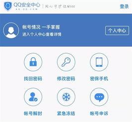 QQ号被盗怎么办 腾讯QQ官方安全指南告诉你