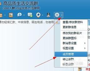 QQ群管理员如何添加 怎么拉人进入Q群