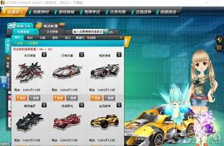 qq飞车晶晶改车最新版 qq飞车晶晶改车破解版 v6.1 破解版下载 9553...