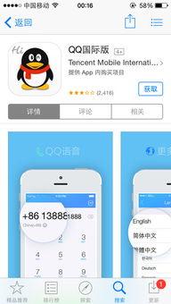 请问有没有手机QQ发信息中英文转换器