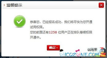 QQ会员VIP6申请QQ旋风离线下载报名活动启动附申请地址