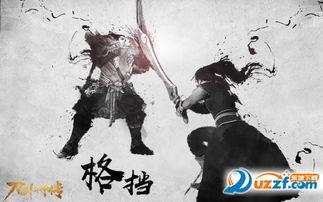 神斗传-刀剑交叉