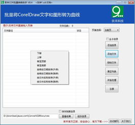 CDR转曲助手下载 奈末CDR批量转曲助手 ConvertCDRtocurves 8.4 ...