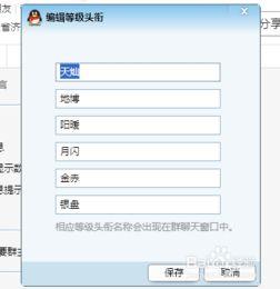 QQ群成员等级头衔名称