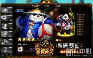 疯狂动物城 超神战队 熊猫豪猪团战无双