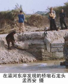 大隋朝-灞河大水冲出隋代石桥遗址