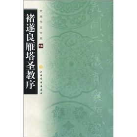 字,文左行,额隶书八字;西龛全称《大唐皇帝述三藏圣教记》,高宗...