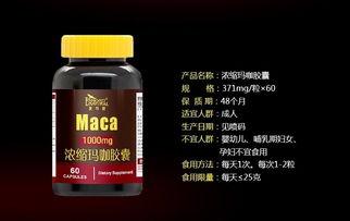 ...盟浓缩黄金玛卡胶囊秘鲁进口maca黑玛卡精片原装正品玛咖片价格 ...
