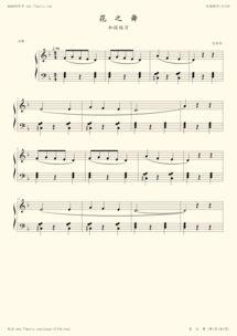 花之舞小提琴五线谱