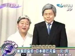 ...湾综艺节目模仿天皇引日本网友不满 图