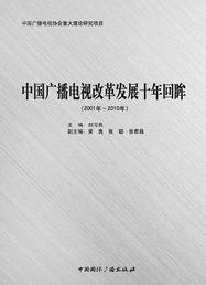 《中国广播电视改革发展十年回眸》 刘习良 主编 中国国际广播出版社-...