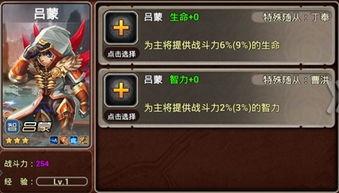 X三国 文韬武略之东吴吕蒙