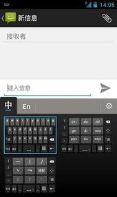 谷歌拼音输入法Android版2.1.1 官方最新版