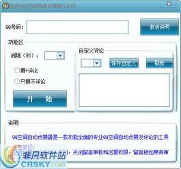 壁咚QQ空间自动点赞器界面预览 壁咚QQ空间自动点赞器界面图片