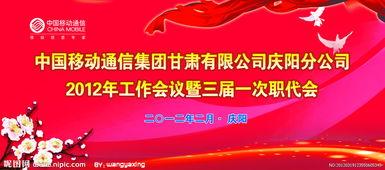 中国移动背景图片