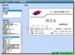 创e下载园 名片制作专家 V8.0.11 简体绿色版┆绿色软件旗舰站
