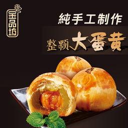 中秋月饼 潮式月饼 绿豆 糕点
