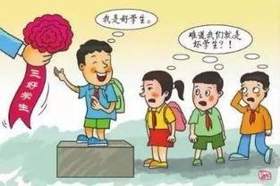 好学生与坏学生的差别待遇