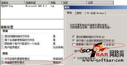 ...允许多用户登陆远程桌面系统