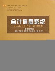 会计信息系统 修订第3版高等院校会计学专业精品系列教材