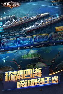 四海谁主沉浮 手游 狂怒战舰 即将开启测试