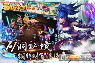 蜀山神剑官方下载 蜀山神剑手游下载V1.8 西西安卓游戏
