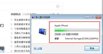 怎么拷贝苹果6手机里的照片到电脑上
