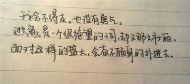 不死典-然后我们依然做着暂时或永久的陌路人   纯手写   文字图片   _人死的时...