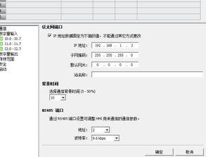 西门子smart200与smart line 700ie v3 485端口 怎么接通信线或要买什...