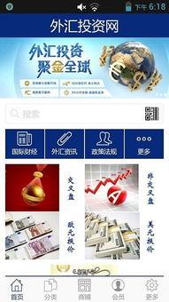 外汇投资网app 外汇投资网安卓版下载 v1 跑跑车安卓网