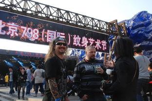 北京 798纹身主题音乐节