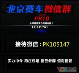 北京赛车pk10微信信誉投注群,接待号pk105147