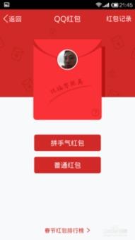 QQ怎样发专属红包