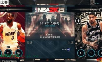 NBA2K15中文客户端 nba游戏单机版 最新绿色版 界面预览 科威软件园