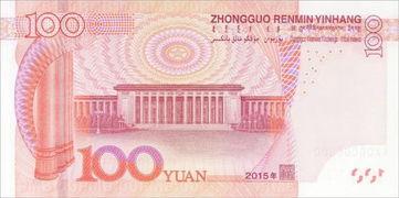 新版100元人民币如何辨别真伪?如何看钱真假