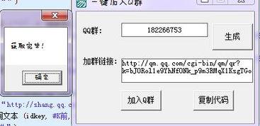一键生成加群链接打开加入QQ群