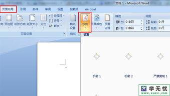 ...就可以在上面添加文字水印和图片水印了.如图所示:-word如何添加...