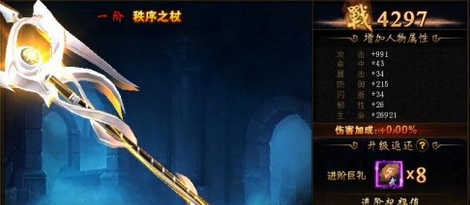 决战武林灵武5升6升阶数据 21日更新