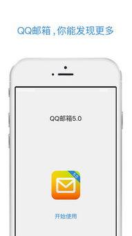 QQ邮箱iPhone手机版官方免费下载 QQ邮箱iPhone版