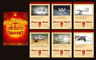 插乐妹-2014新年快乐日历设计矢量素材 爱图网设计