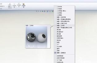 象渲染成镜面的效果 就是光线特别... 如果发现运行RealHack2.0后,打...