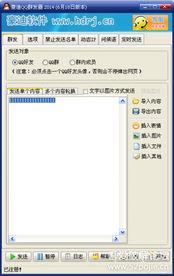 QQ群发器怎么发QQ好友