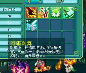 鹿灵的特殊技能青霜剑舞-5技能神武鹿灵展示 技能打书还有待改善