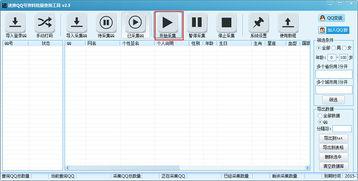 8、点击导出数据可把筛选之后的数据导出成txt或者表格文件.