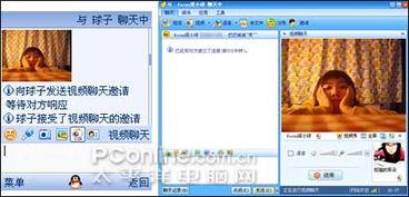 图5 手机QQ的视频功能-手机QQ2007 Beta1功能介绍