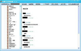 QQ聊天记录查看器 软件界面图
